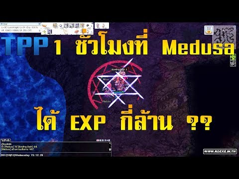 RO EXE TPP : เก็บเวลที่เมดูซ่า ได้ EXP กี่ล้าน ???