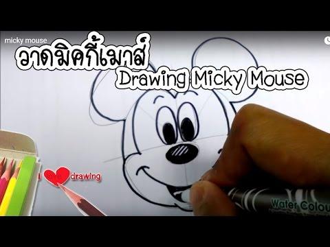 สอนวาดหน้ามิคกี้เมาส์ - How to draw micky mouse