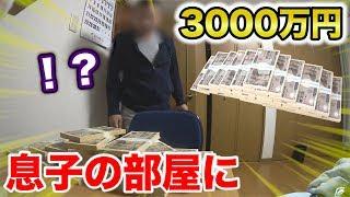 【ドッキリ】息子の机に3000万円置いてあっても盗ったりしないだろうなぁ!? thumbnail