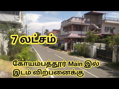 7லட்சத்தில் கோயம்புத்தூரில் இடம் விற்பனைக்கு|Empty land for sale at Coimbatore|GK Housing Properties