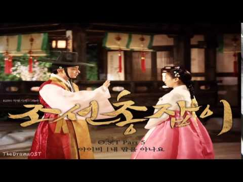 Ivy - Do You Know My Heart? (내 맘 아니요) Gunman in Joseon OST Part.5