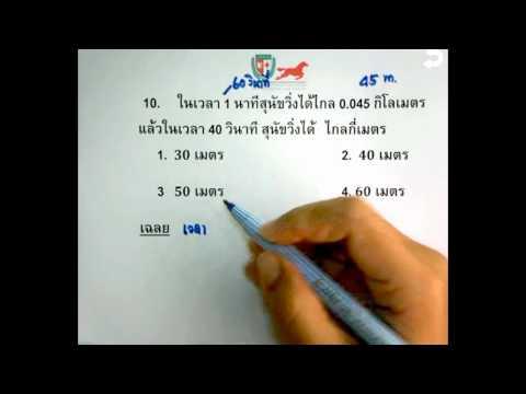 เฉลยข้อสอบคณิตศาสตร์ ม.1(Mid T2) Part 10