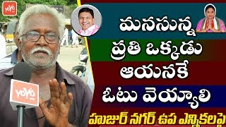 Old Man About Huzurnagar By-Elections | Huzurnagar Public Talk | Saidireddy, Uttam Padmavathi|YOYOTV