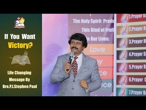 Thumbnail: If You Want Victory? - నీకు విజయం కావాలంటే? |Latest Message By Bro.P.J.Stephen Paul|