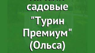 Качели садовые Турин Премиум (Ольса) обзор Турин Премиум бренд OLSA производитель OLSA (Беларусь)