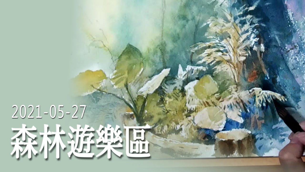 水彩示範《森林遊樂區》- 王文詵
