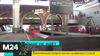РЖД из-за коронавируса полностью закрыли международное сообщение - Москва 24