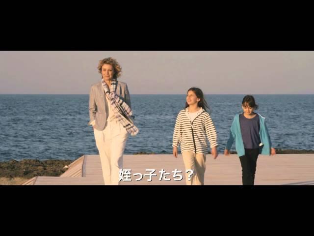映画『はじまりは5つ星ホテルから』予告編