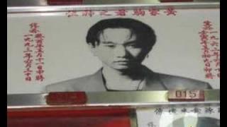 纪念beyond黄家驹逝世15周年