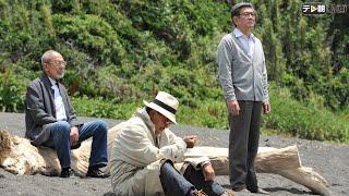 『やすらぎの郷』に戻った菊村栄(石坂浩二)は、名倉修平(名高達男)...