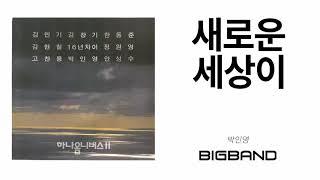 [Official 하나옴니버스 2nd Album] 박인…