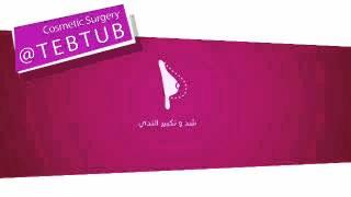 عمليات تجميل في ايران - طب توب