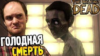 The Walking Dead Прохождение ► ГОЛОДНАЯ СМЕРТЬ ◄ #11 Сезон 1 Эпизод 4