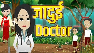Jadui Doctor - Cartoon Videos || Fairy Tales || Panchatantra || जादुई डॉक्टर 2019