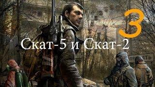 S.T.A.L.K.E.R.: Зов Припяти 3 серия Скат-5 и Скат-2(, 2014-01-28T14:34:59.000Z)