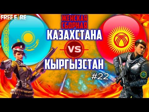 ДЕВУШКИ ИЗ КАЗАХСТАНА ПРОТИВ КЫРГЫЗСТАНА ЧЕМПИОНАТ МИРА #22 ФРИ ФАЕР / FREE FIRE