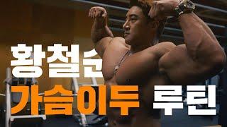 Hwang Chul Soon  보디빌더 황철순 가슴 이…