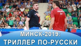 Скачков - Самсонов и другие матчи 1/8 финала Европейских игр-2019 по настольному теннису!