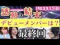 【PRODUCE48】ついにデビューメンバー決定!感動しつつ正直見ていられない結末【最終回を振り返る・IZONE誕生】