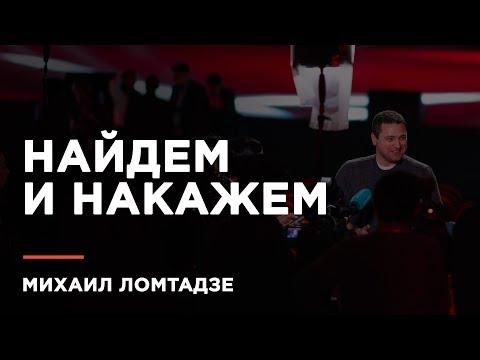 Михаил Ломтадзе: «Врут, что я не в Алматы»