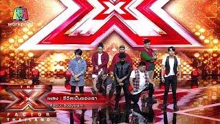ชีวิตเป็นของเรา | Bootcamp | The X Factor Thailand