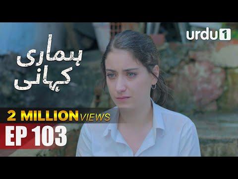 Hamari Kahani | Bizim Hikaye | Urdu Dubbing | Episode 103 | Urdu1 TV | 02 June 2020