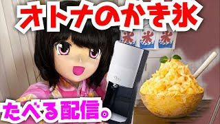 【最新型!】オトナのかき氷、たべる配信。【Momochi Minami】