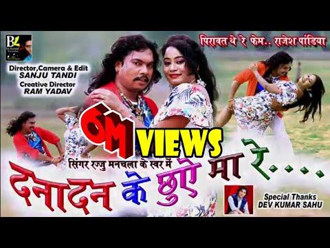 रज्जु मनचला cg.song/DANADAN KE CHUYE HD VIDEO//,दनादन के छुए म रज्जु मनचला का धमाका सुपर हिट गीत
