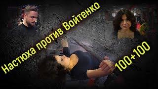 Настюха бросает вызов Игорю Войтенко! Тяга и жим 100+100!