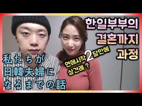 [日韓カップル/한일부부] 한일부부의 결혼까지 과정 日韓夫婦になるまでの物語