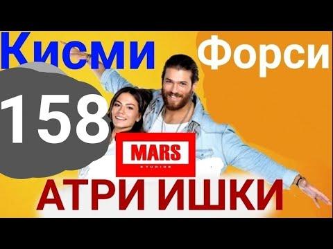 АТРИ Ишки кисми 158 форси MARS STUDIOS PRESENTS