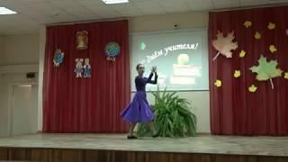 Сценка Танец  Концерт на день Учителя школа №124