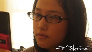 映画・映像制作group K-FRONTが2010年に手掛けた初映画作品「デプレッシ...