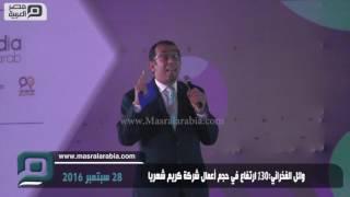 مصر العربية | وائل الفخراني:30% ارتفاع في حجم أعمال شركة كريم شهريا