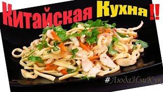 жареная лапша со свининой (, Zhru cho fntio). Китайская кухня. Pork fried noodles