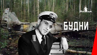 Будни (1940) фильм смотреть онлайн
