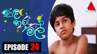 සඳ තරු මල් | Sanda Tharu Mal | Episode 24 | Sirasa TV Thumbnail