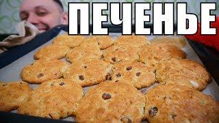 Вкусное ОВСЯНОЕ ПЕЧЕНЬЕ сделает любой - шикарное домашнее печенье