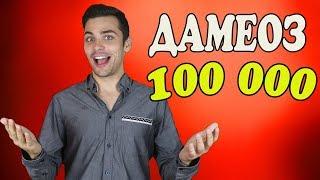 10 ИНТЕРЕСНЫХ ФАКТОВ ПРО ДАМЕОЗА (100 000 ПОДПИСЧИКОВ!)