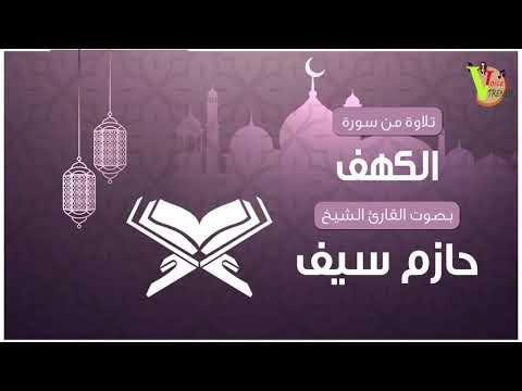 quran-recitation-really-beautiful-amazing-voice-surah-al-kahf