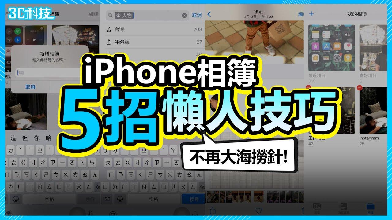 不再大海撈針!5招「iPhone 相簿活用術」 整理照片好上手