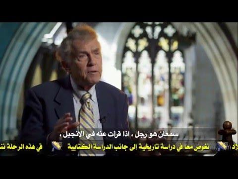 69 من هو النبي الإنجيلي ولما دعي سفره بالإنجيل الخامس؟