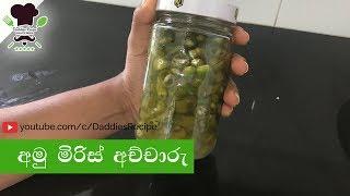 අම මරස අචචර - Pickled Green Chili
