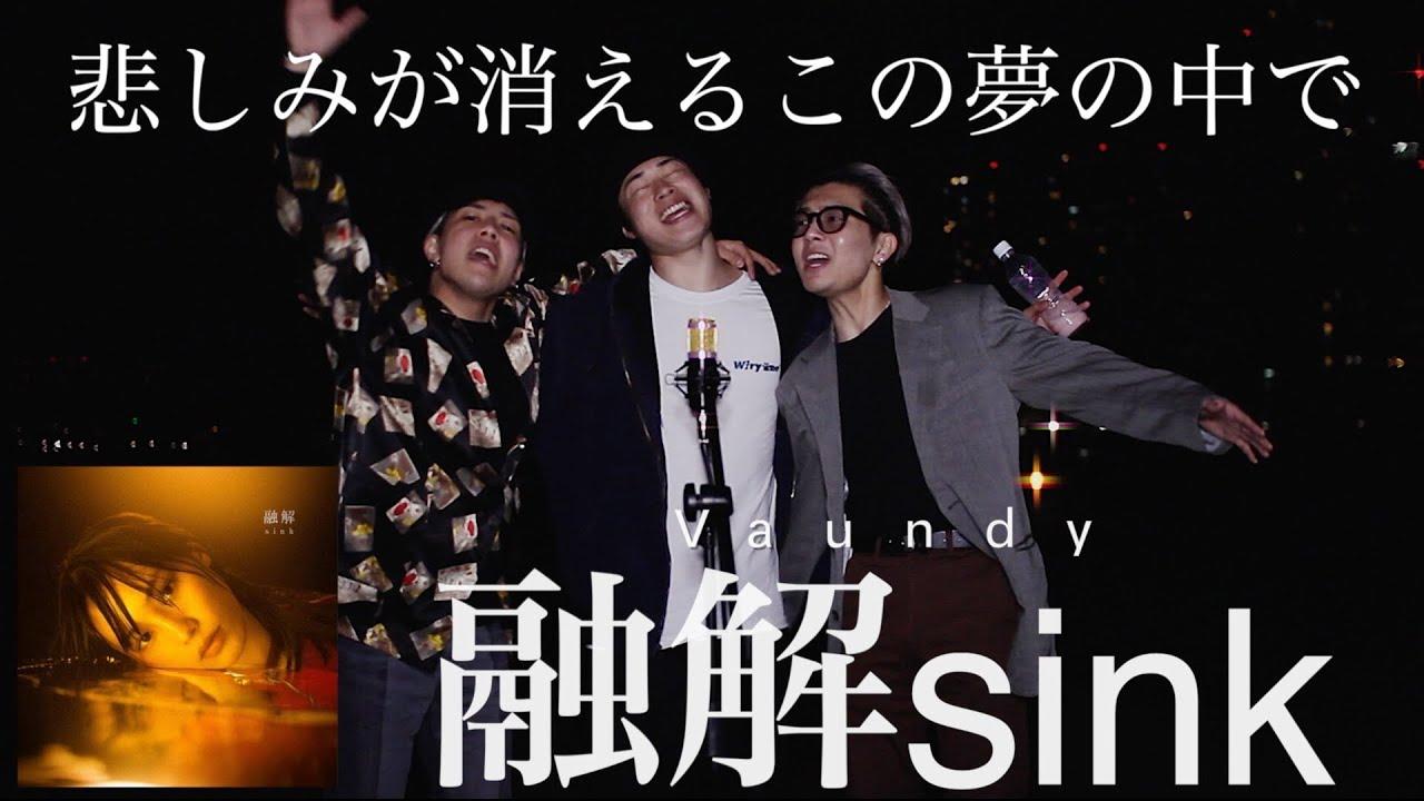 3兄弟で 『融解sink - Vaundy』ガチで歌ってみた❗❗【TENSONGコラボ】