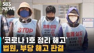 법원, '코로나 1호 정리 해고'는 '부당 해고' 판결…