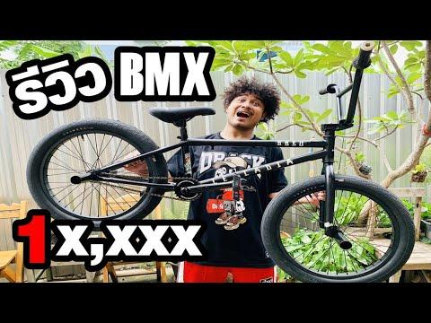 รีวิว จักรยาน BMX คันใหม่ ราคา 1X,XXX BMX ไทย THAILAND