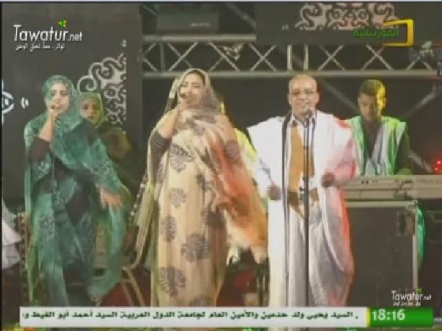باب ولد حمبارة والفنانة الصاعدة زينب بنت حمبارة في أغنية ترحيبية بضيوف قمة انواكشوط