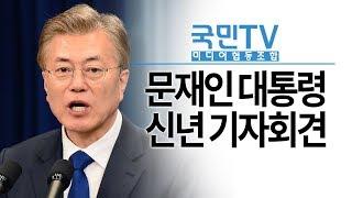 문재인 대통령 신년 기자회견 (2018.01.10)