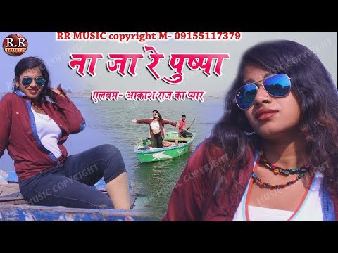 Na Ja Re Pushpa | ना जा रे पुष्पा | New Nagpuri Song 2018 | Singer- Dilu Dilwala