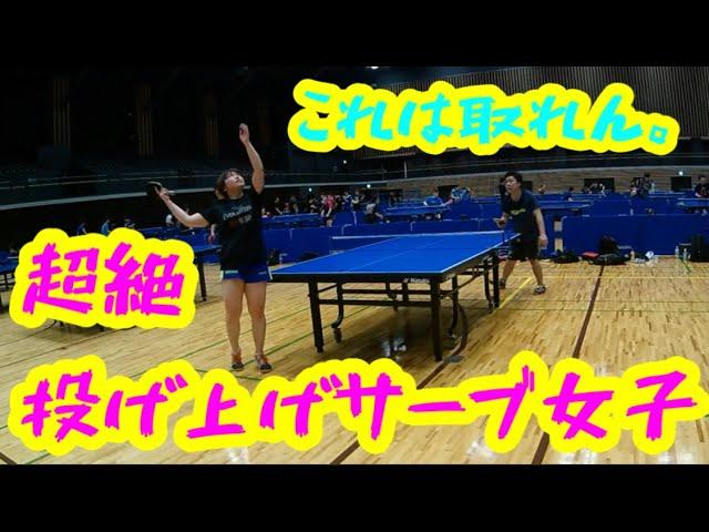 卓球‼︎【有名女子選手と対決】ドナックル+超絶投げ上げサーブ女子‼︎ ※解説付き
